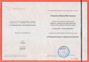 удостоверение_профориентация_108ч
