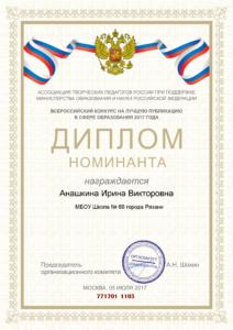 диплом номинанта