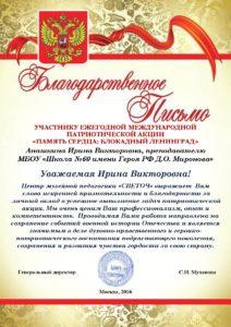 Анашкина Ирина Викторовна