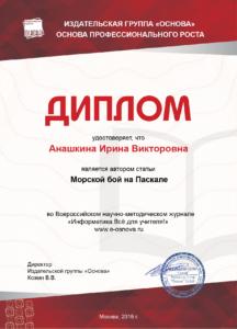Анашкина Diplom_avtor