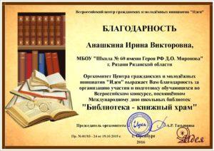 Библиотека-книжный храм