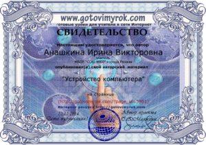 Ирина Викторовна-5981
