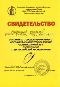 КомпАс_2011