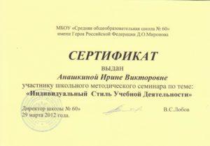сертификат2012