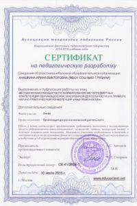 сертификат2015