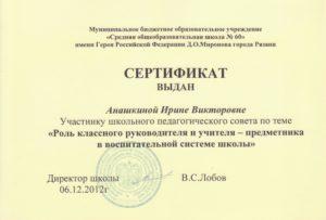 сертификат_2012