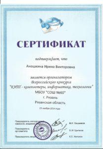 КИТ 2014