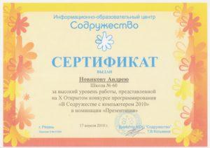Содружество2010