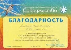 содружество2015