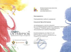 Certificate2015сетевичок
