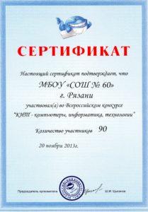 КИТ 2013