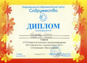 В Содружестве 2011