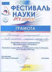 фестиваль науки