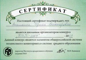 Сертификат организатира КИТ