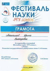 грамота_РГУ