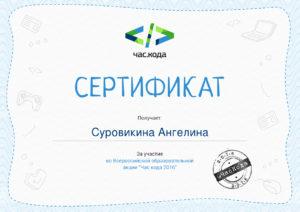 surovikina_anghielina