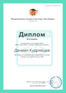document-7