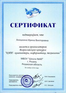 сертификат организатора кит 2016