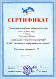 Сертификат КИТ 2016