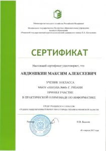 Сертификат_РГАТУ_олимпиада