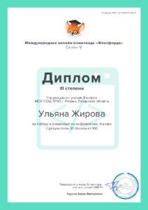 Диплом_3степени