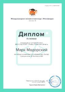 Диплом_2степени_8кл