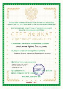 сертификат к диплому номинанта