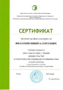 сертификат РГАТУ