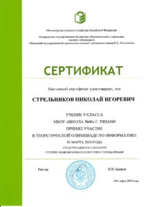 сертификат РГАТУ 9