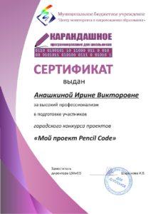 Сертификат Мой проект